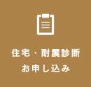 住宅・耐震診断お申込み